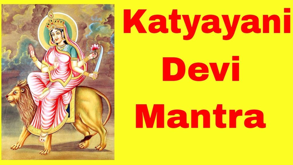 Katyayani Mantra